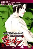 《監察医 蘇芳まゆこシリーズ》 ザ・モルグ Vol.4
