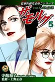 《監察医 蘇芳まゆこシリーズ》 ザ・モルグ Vol.5