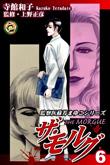 《監察医 蘇芳まゆこシリーズ》 ザ・モルグ Vol.6