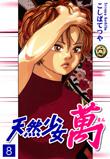 天然少女 萬(8巻)