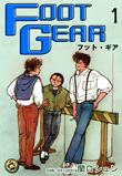 FOOT GEAR-フット・ギア(1巻)