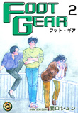 FOOT GEAR-フット・ギア-(2巻)