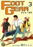FOOT_GEAR(3巻)