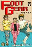 FOOT_GEAR6巻