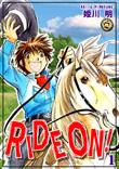 RIDE ON! (1巻)