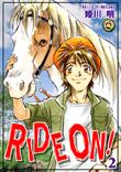 RIDE ON! (2巻)