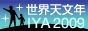banner_IYA2009.jpg