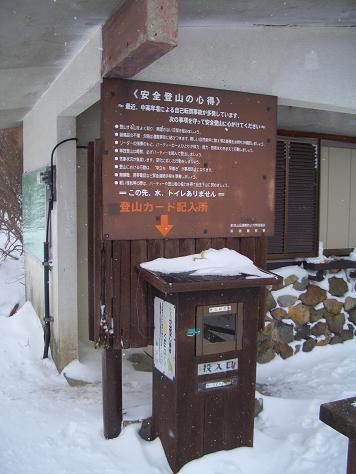茶臼岳 峰の茶屋 088