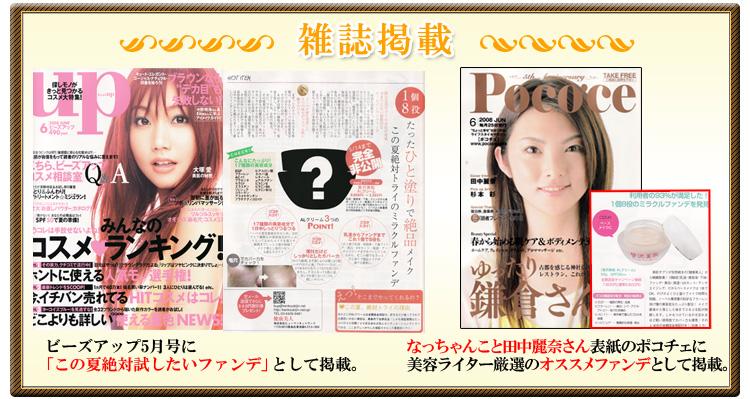 贅沢美肌ファンデーションが雑誌に紹介されました。