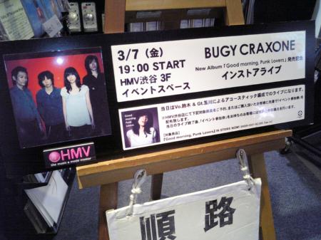 BUGY HMV