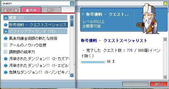 くえ進展5