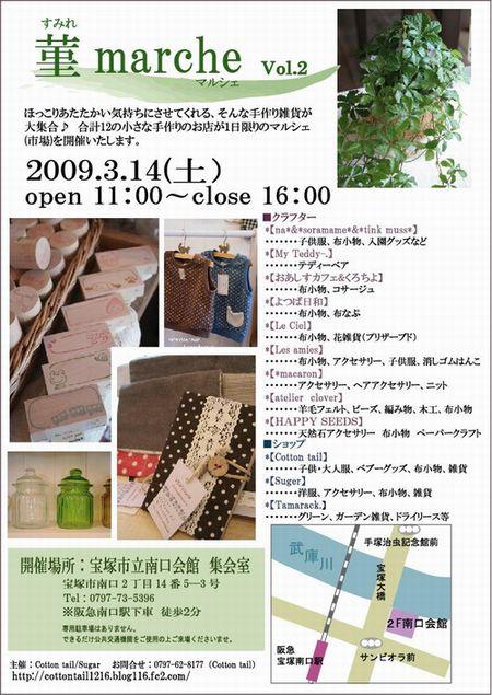 菫02-表(450)