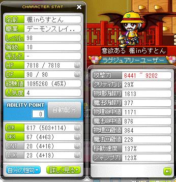 Daemon_98.png