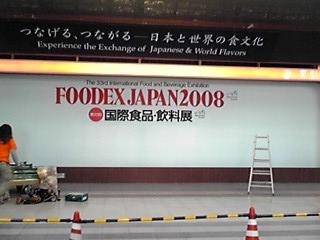 foodex20081