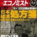 日本経済処方箋_1
