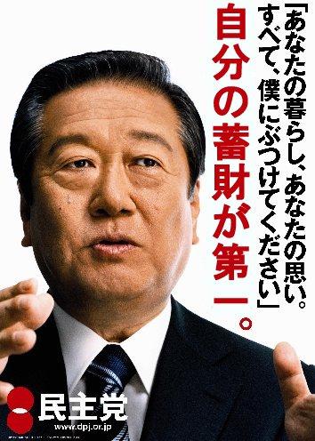 小沢辞任_3_u1