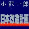 小沢一郎_4