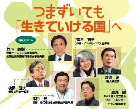 社気保障基本法集会_z2