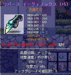 120武器2