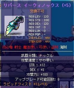 120武器3