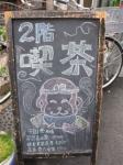 OC中華街8