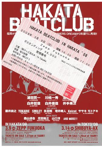 ビートクラブ