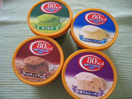 カロリーコントロールアイス2