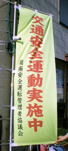 交通安全運動の旗