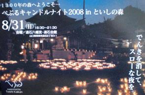 キャンドルナイト2008