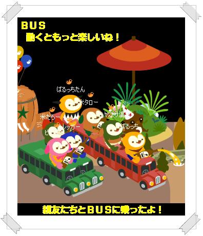 """""""ばるっちと親友バスに乗る"""""""