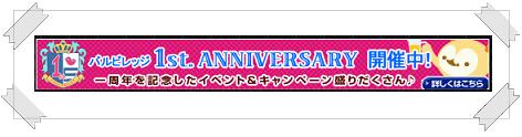 """""""バルビレッジ1th Anniversary"""""""