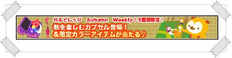 """Autumu-Weekly"""