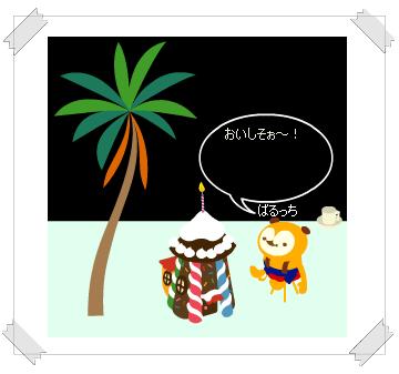 """""""ケーキハウス・おいしそう!"""""""