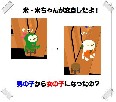 """""""米ちゃんが変身したよ!"""""""