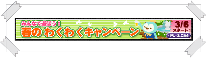 """Spring-wakuwaku"""