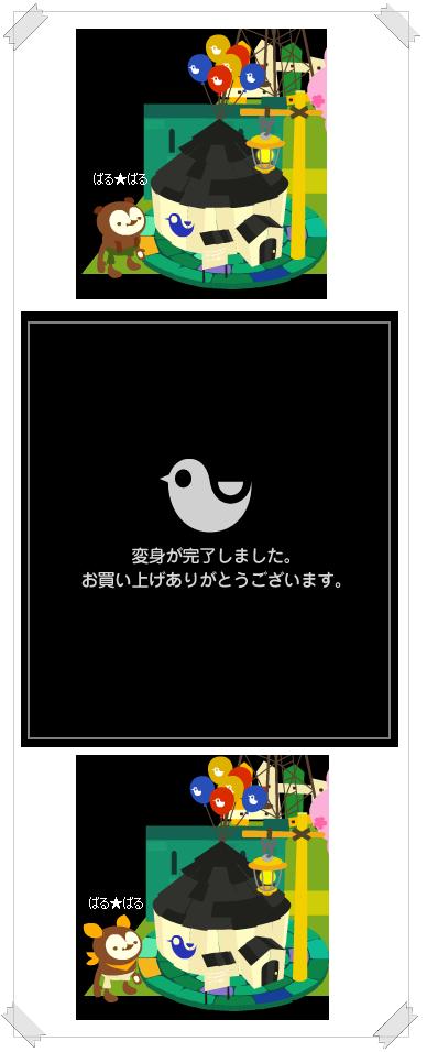 """""""ばる★ばる変身!"""""""