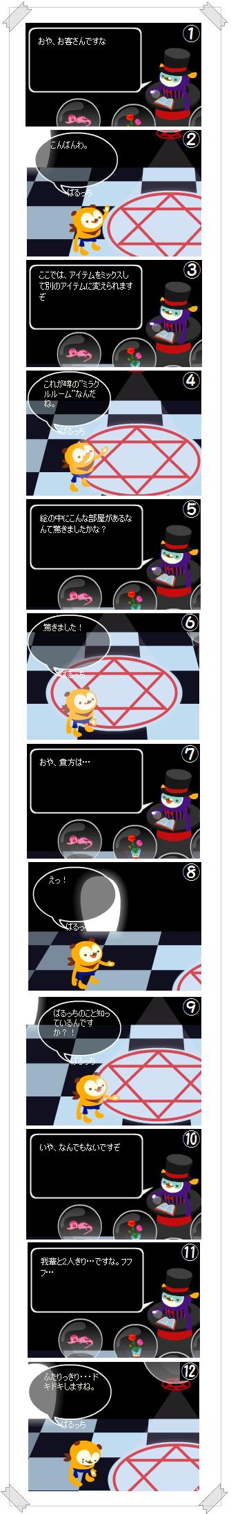"""""""ばるっち&Mr.ミラクルさん"""""""