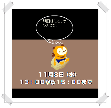 """""""メンテナンス11月8日(水)"""""""