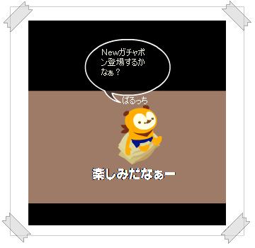 """""""NEWガチャポン登場するかなぁ?"""""""
