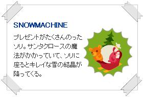 """""""snowmachine"""""""