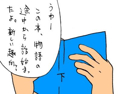 長女も下から本を借りてきた・・・やはり親子!!