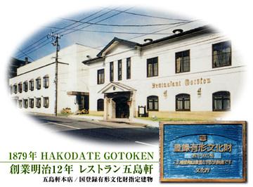 gotouken