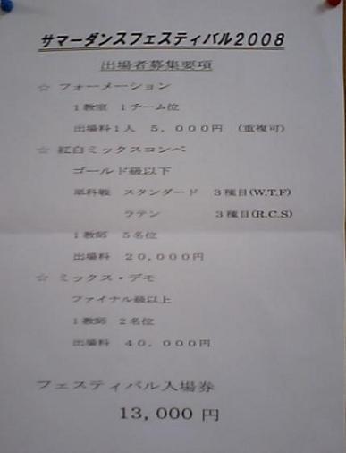 2008samaryoukin
