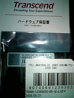 トランセンドのノート用2GBメモリ