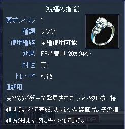 祝福の指輪