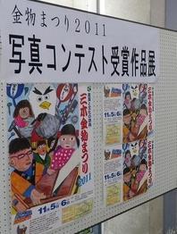 kanamono2011