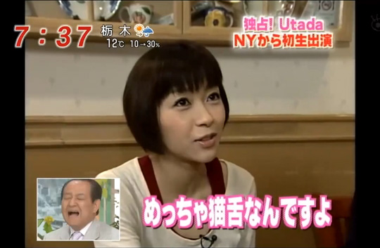 Utada宇多田ヒカルめざましテレビ
