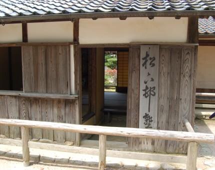 sonjyuku-kanban0.jpg