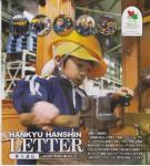 hankyuhanshin24031.jpg