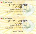maruetsu23083.jpg